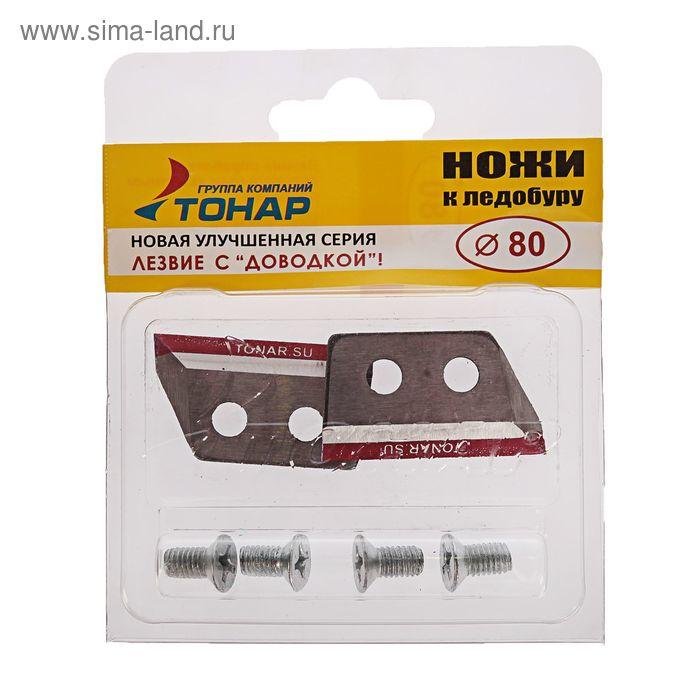 """Нож для ледобура """"ЛР-80"""" (набор 2 шт)"""