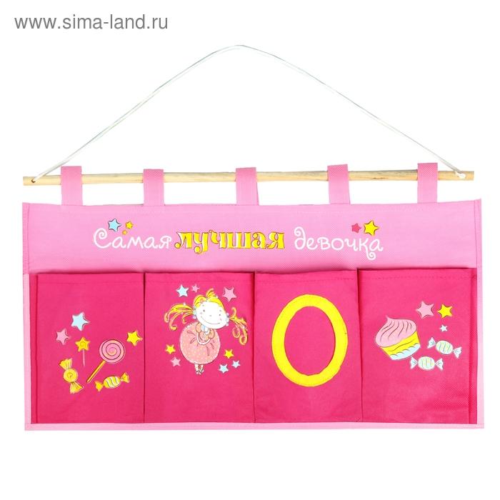 """Кармашки на стену """"Самая лучшая девочка"""" (4 отделения), цвет розовый"""
