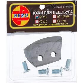 Ножи для ледобура полукруглые универсальные, d=110 мм (набор 2 шт.)
