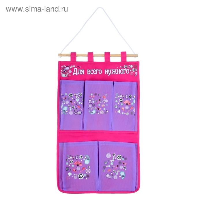 """Кармашки на стену """"Для всего нужного"""" (5 отделений), цвет розово-сиреневый"""