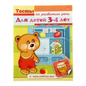 Тесты по развитию речи Для детей 3-4 лет, с наклейками