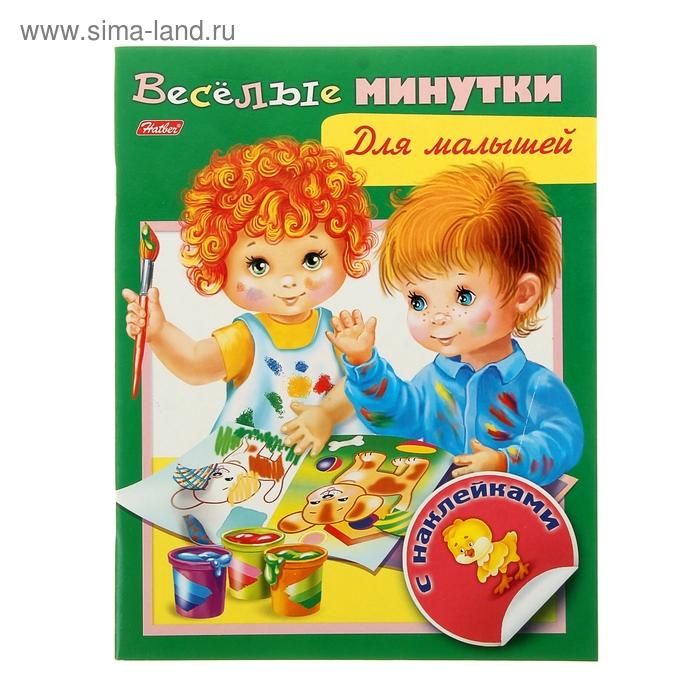 """Веселые минутки """"Для малышей"""", с наклейками"""