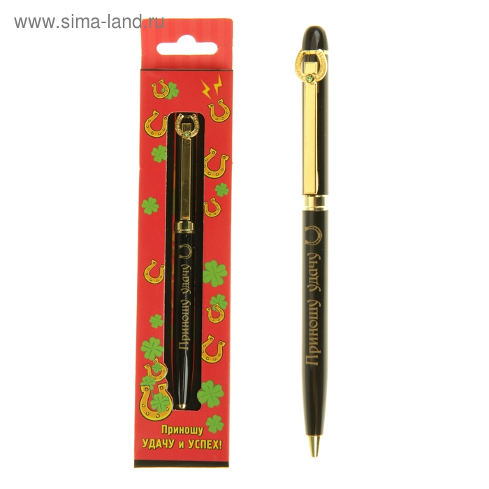 """Ручка подарочная """"Приношу удачу"""""""