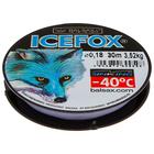 Леска зимняя Balsax Ice Fox, d=0,18 мм, длина 30 м