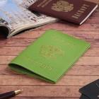 """Обложка для паспорта """"Герб"""", зелёный флотер"""