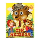 "Книжка с глазками (130*160) ""Три медведя"""
