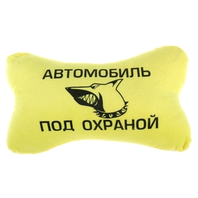 Подушка для шеи 'Автомобиль под охраной' Ош