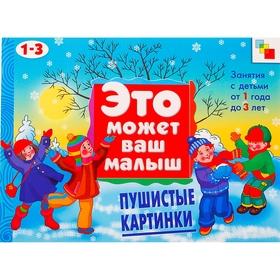 """Художественный альбом для занятий с детьми 1-3 лет """"Пушистые картинки"""". Автор: Янушко Е.А."""