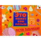 """Художественный альбом для занятий с детьми 1-3 лет """"Рисуем пальчиками"""". Автор: Янушко Е.А."""