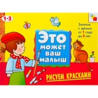 """Художественный альбом для занятий с детьми 1-3 лет """"Рисуем красками"""". Автор: Янушко Е.А."""
