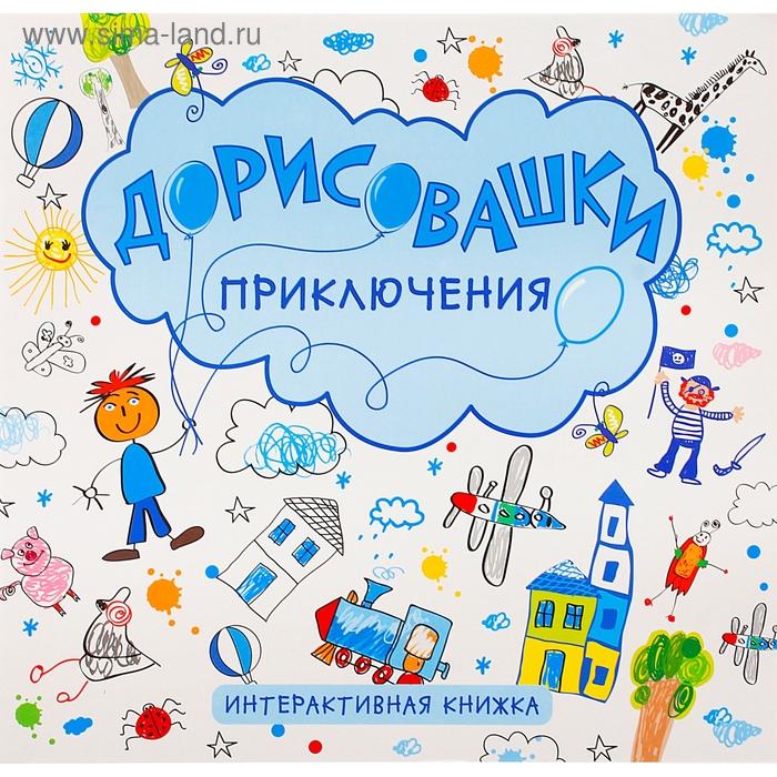 """Дорисовашки """"Приключения"""", интерактивная книжка. Автор: Колдина Д. Н."""