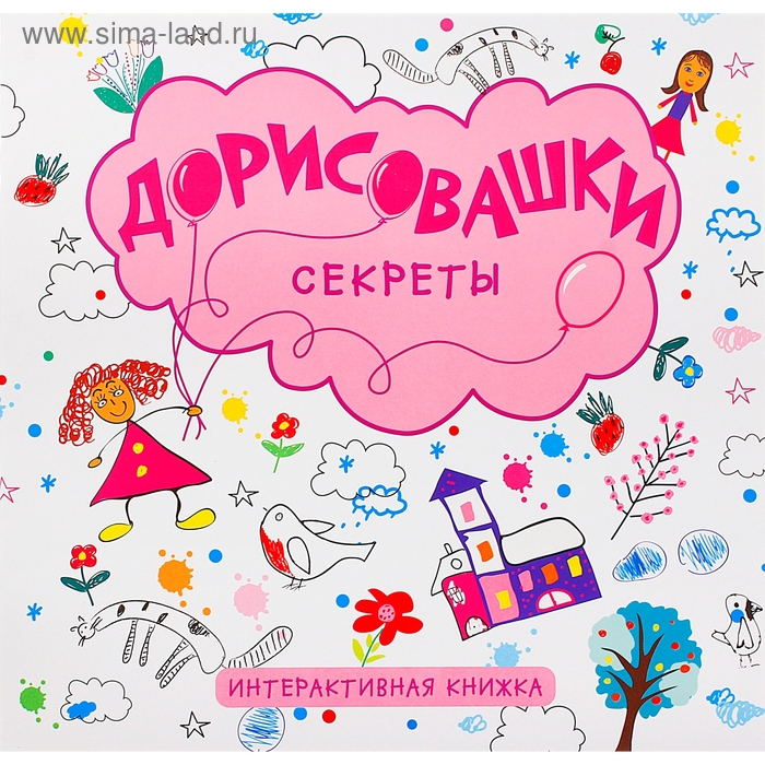 """Дорисовашки """"Секреты"""", интерактивная книжка. Автор: Колдина Д.Н."""