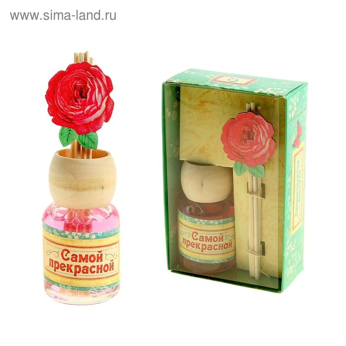 """Диффузор с деревянными палочками """"Самой прекрасной"""", аромат розы"""
