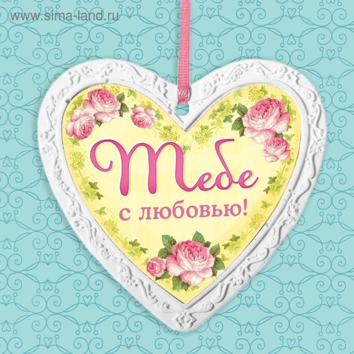 """Аромасаше с цветной вклейкой """"Тебе с любовью"""", аромат розы"""