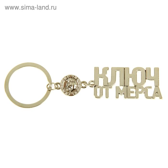 """Брелок """"Ключ от Мерса"""""""
