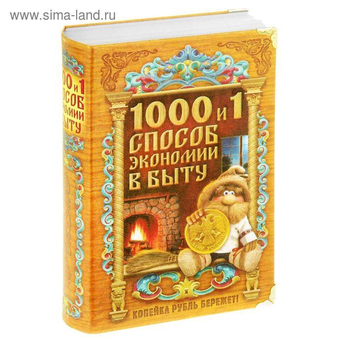 "Сейф-книга ""1000 и 1 способ"""