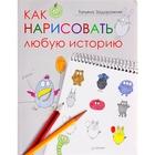 детские самоучители по рисованию