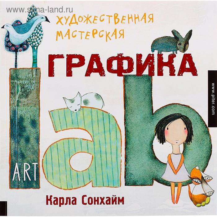 """Книга """"Художественная мастерская: графика"""" 144 стр."""