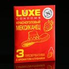 Презервативы «Luxe» Красноголовый мексиканец, Вишня, 3 шт