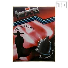 Презервативы «Luxe» Черный плащ, 3 шт Ош