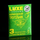 Презервативы «Luxe» Бермудский треугольник, Яблоко, 3 шт
