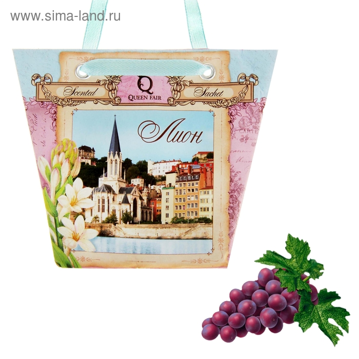 "Аромасаше сумочка Queen Fair ""Лион"" серия Франция, аромат винограда"