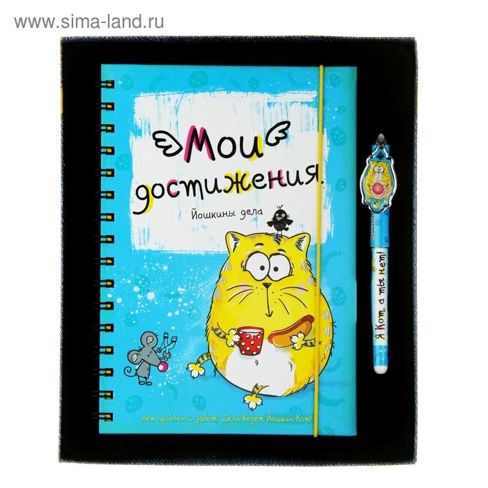 """Подарочный набор """"Мои достижения"""": ежедневник в твёрдой обложке, 96 листов и ручка"""
