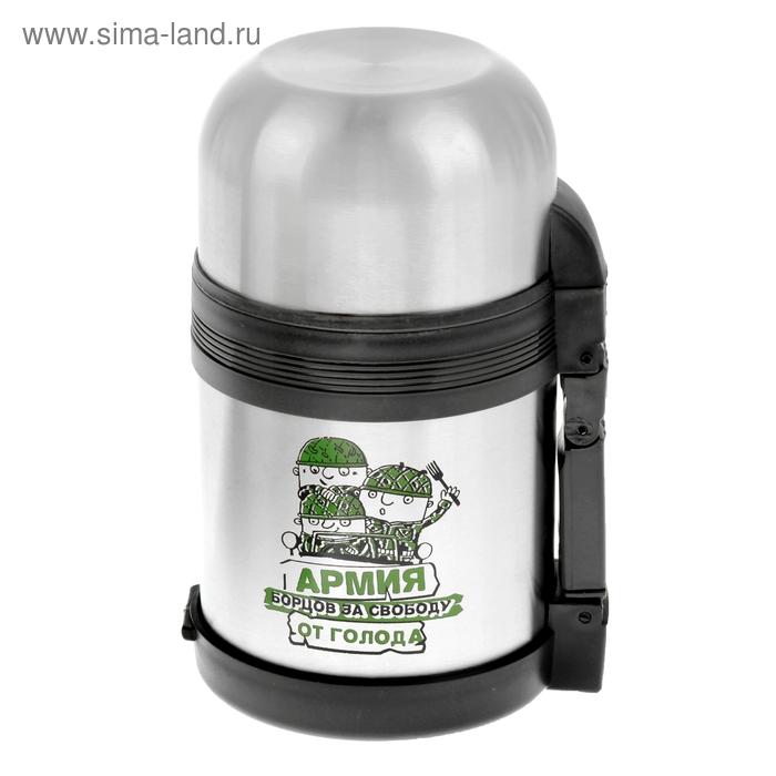 "Термос для супа ""Армия борцов за свободу от голода"" 600 мл"