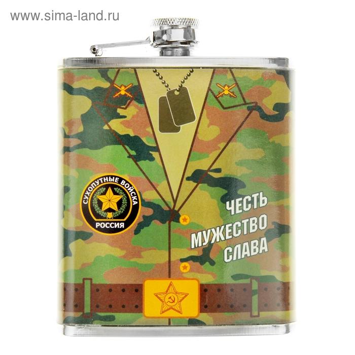 """Фляжка """"Сухопутные войска"""" 210 мл"""