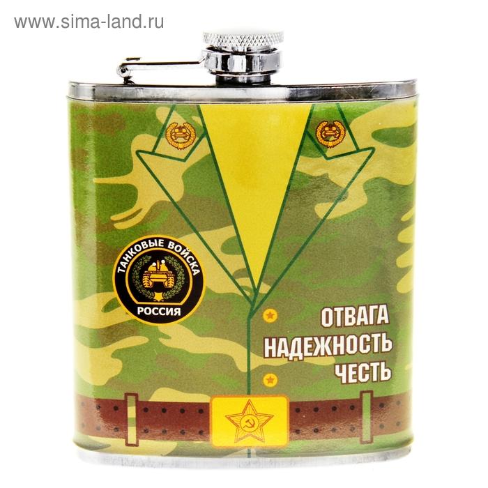 """Фляжка """"Танковые войска"""" 210 мл"""
