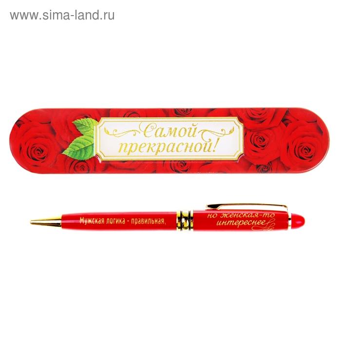 """Ручка подарочная в металлическом футляре """"Мужская логика - правильная, но женская - то интереснее"""""""