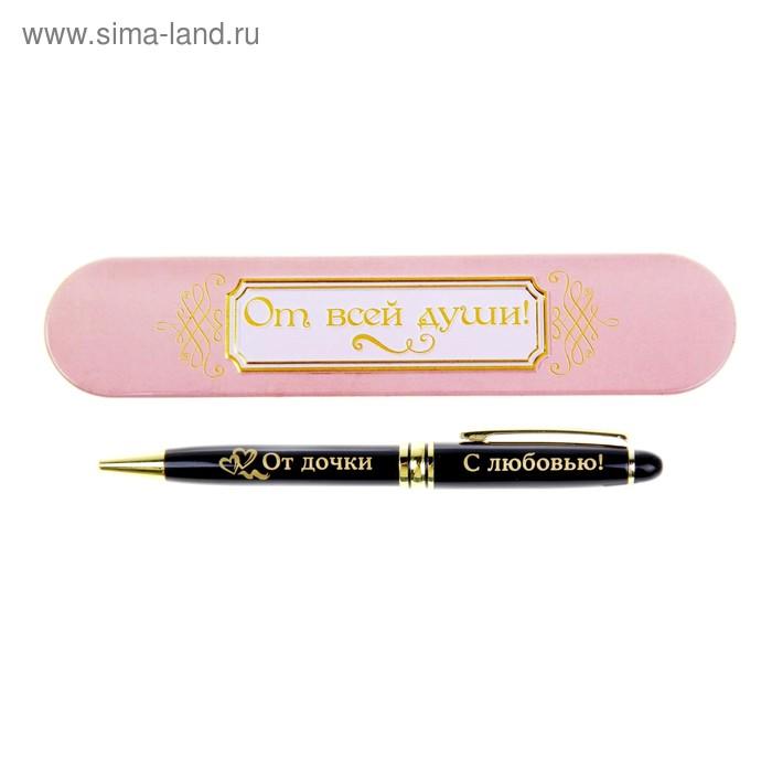 """Ручка подарочная в металлическом футляре """"От дочки. С любовью!"""""""
