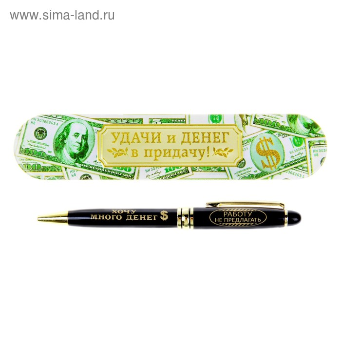 """Ручка подарочная в металлическом футляре """"Работу не предлагать"""""""
