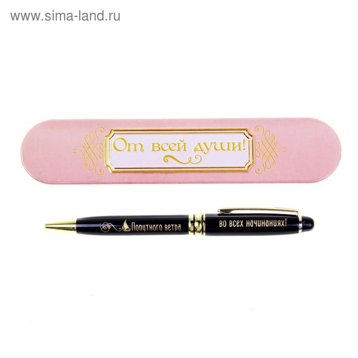 """Ручка подарочная в металлическом футляре """"Попутного ветра во всех начинаниях"""""""