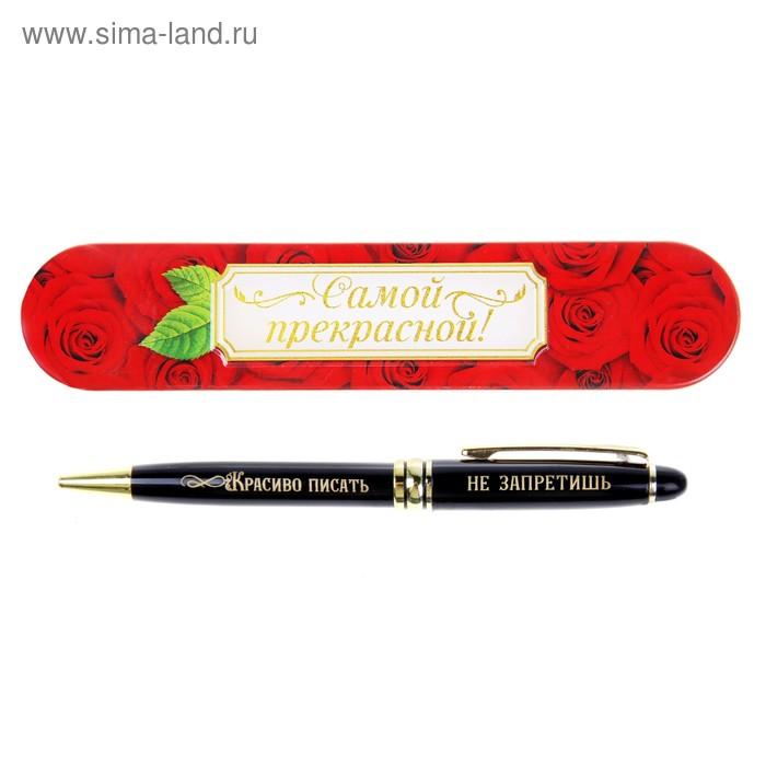 """Ручка подарочная в металлическом футляре """"Красиво писать не запретишь"""""""