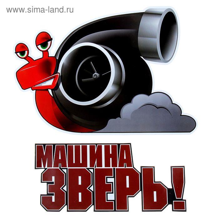 """Магнит для авто """"Машина - Зверь!"""" (комплект 2 шт.)"""