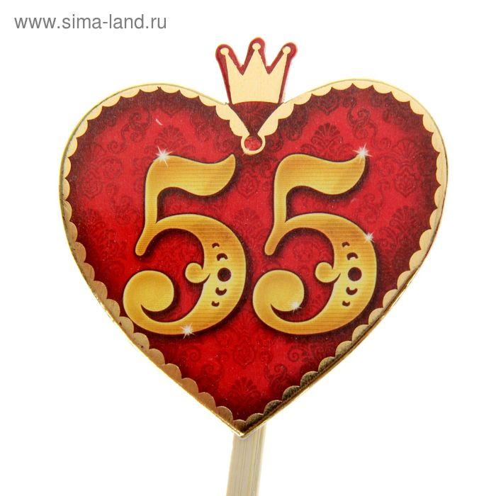Декор на палочке с прищепкой «55 лет», набор 6 шт, 6,6 х 6,7 см.