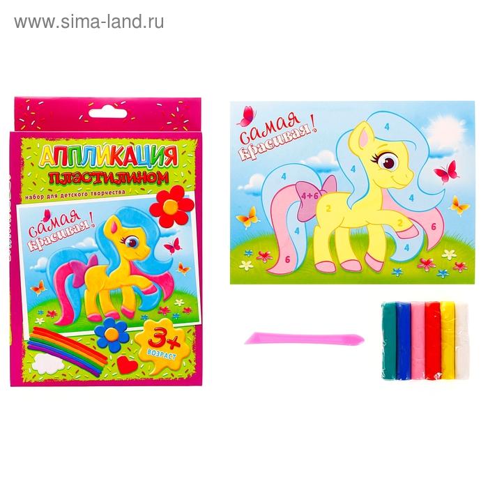 """Аппликация пластилином """"Самая красивая"""", 6 цветов пластилина по 10 гр"""