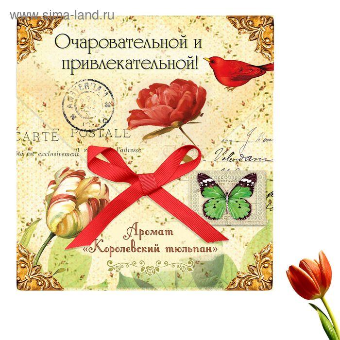 """Аромасаше в почтовом конверте квадратное """"Очаровательной и привлекательной"""", аромат королевского тюльпана"""