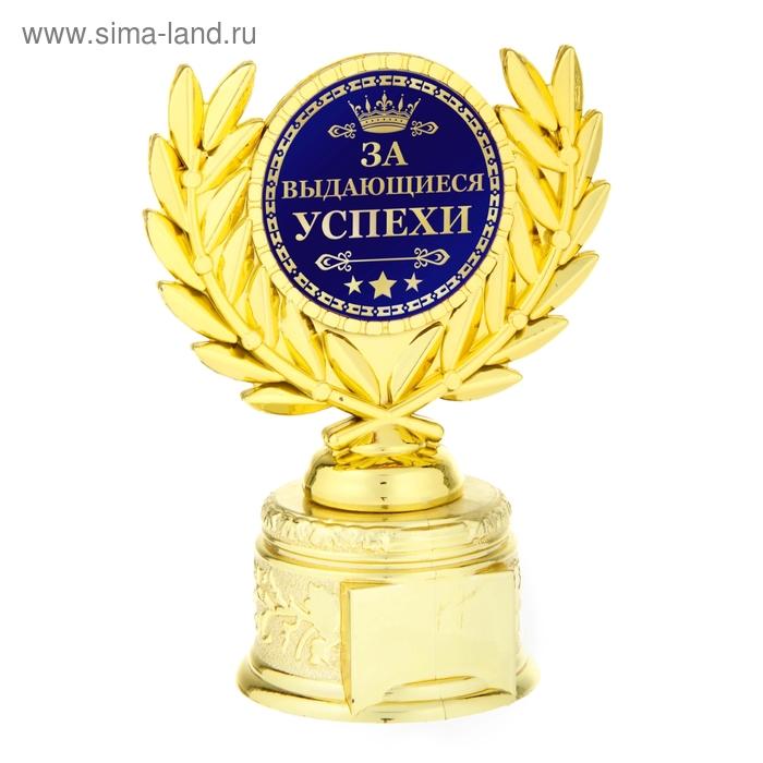 """Кубок с лавром """"За выдающиеся успехи"""""""
