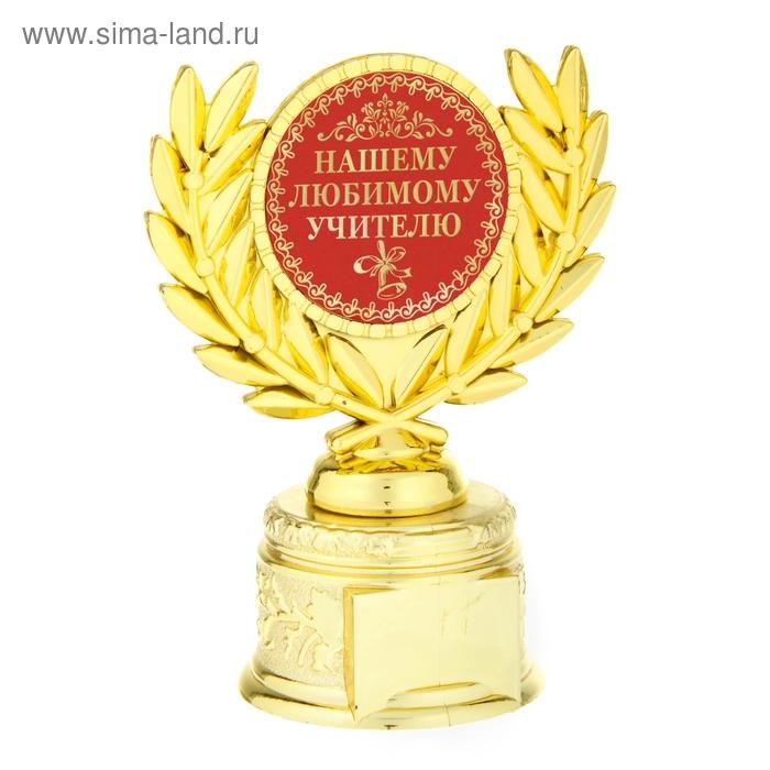"""Кубок с лавром """"Нашему любимому учителю"""""""