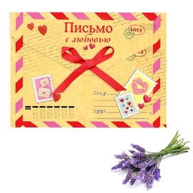 """Аромасаше в почтовом конвертике прямоугольное """"Письмо с любовью"""", аромат лаванды"""