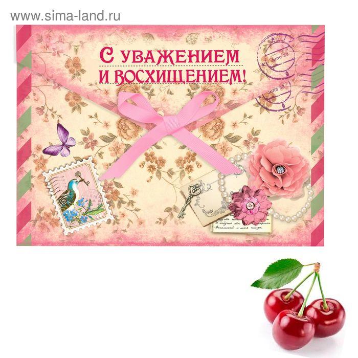 """Аромасаше в почтовом конвертике прямоугольное """"С уважением и восхищением"""", аромат вишни"""