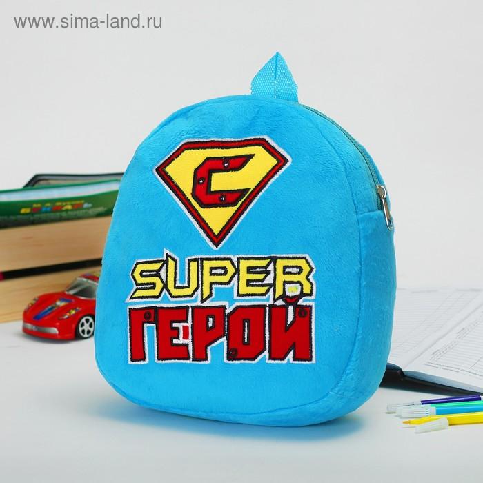 """Мягкий рюкзак """"Super герой"""""""