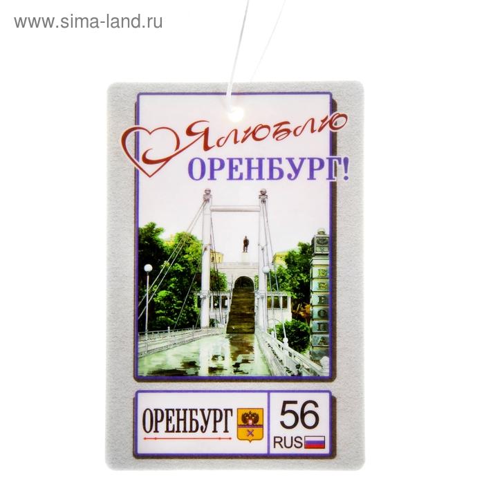 """Ароматизатор подвесной в авто """"Оренбург"""""""
