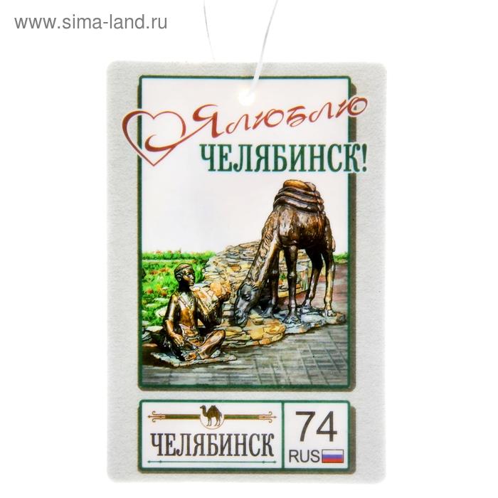 """Ароматизатор подвесной в авто """"Челябинск"""""""