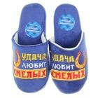 "Обувь домашняя мужская ""Удача любит смелых"", M/41-42"