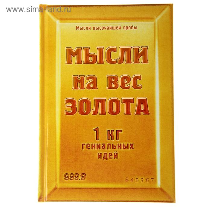 """Ежедневник """"Мысли на вес золота"""", твёрдая обложка, А5, 96 листов"""