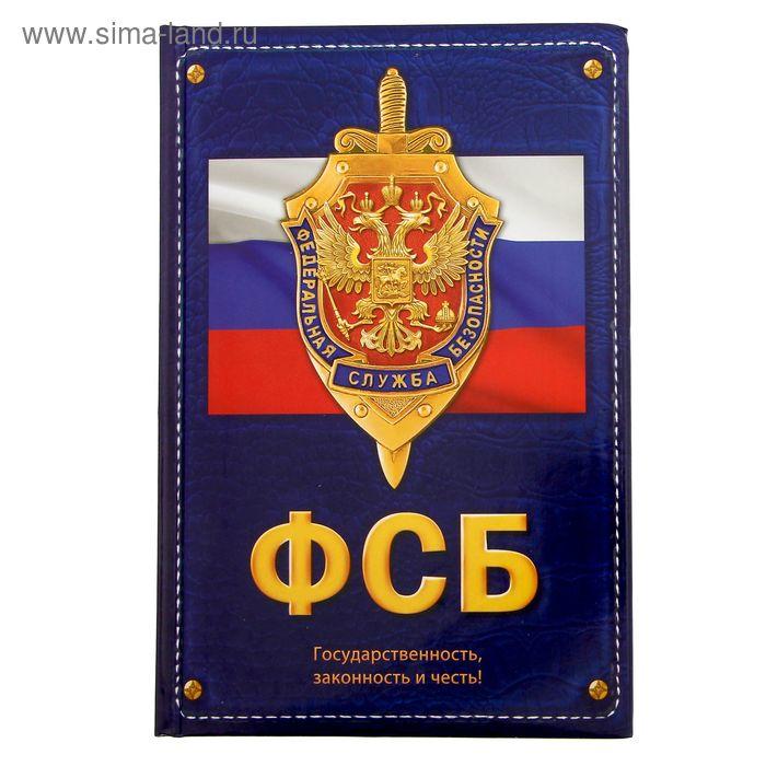 """Ежедневник """"ФСБ"""" 96 листов"""
