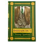 """Ежедневник """"Финансист"""", твёрдая обложка, А5, 96 листов"""